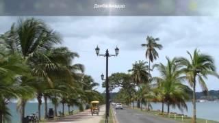 Достопримечательности Панамы(, 2015-02-03T13:44:38.000Z)