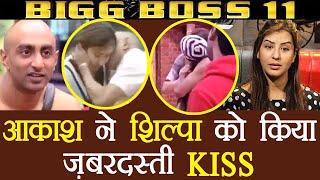 Bigg Boss 11: Akash Dadlani FORCEFULLY KISSES Shilpa Shinde | FilmiBeat