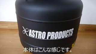 デカッ!アストロプロダクツ・エアコンプレッサー購入しました。 コンプレッサー 検索動画 13