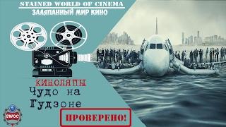 Киноляпы и ошибки фильма Чудо на Гудзоне