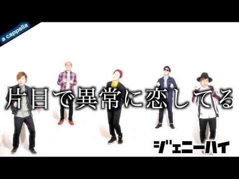 【アカペラカバー】片目で異常に恋してる/ジェニーハイ「BAZOOKA!!!」