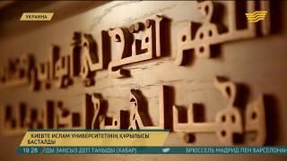 Украинада Ислам университетінің жаңа ғимараты бой көтереді