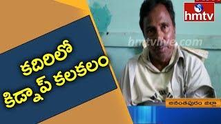 Municipal Staff Rescue Mastanvali from Kidnapping   Ananthapuram    hmtv