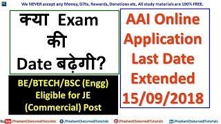 AAI Online Application Date Extended // क्या Exam की Date बढ़ेगी?