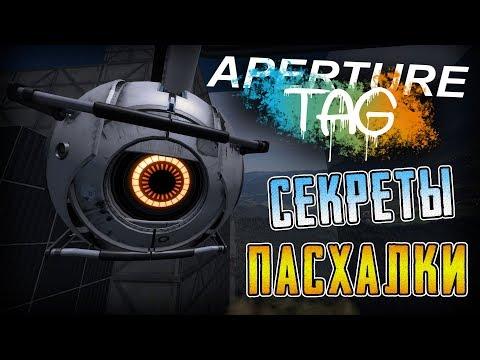 [PORTAL 2: Aperture Tag] - ПАСХАЛКИ и ИНТЕРЕСНЫЕ ФАКТЫ!