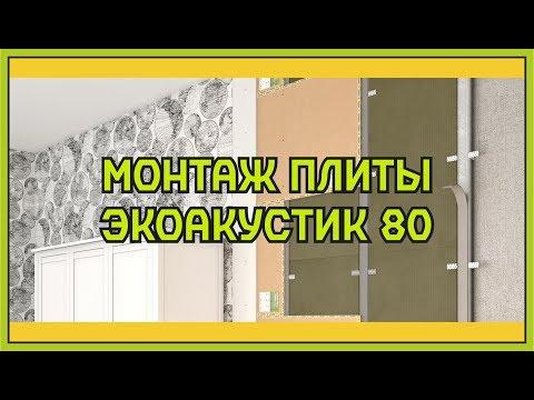 Монтаж тонкой звукопоглощающей плиты SoundGuard ЭкоАкустик 20 мм