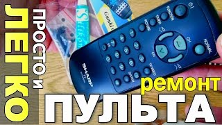 Ремонт ПУЛЬТА телевизора своими руками
