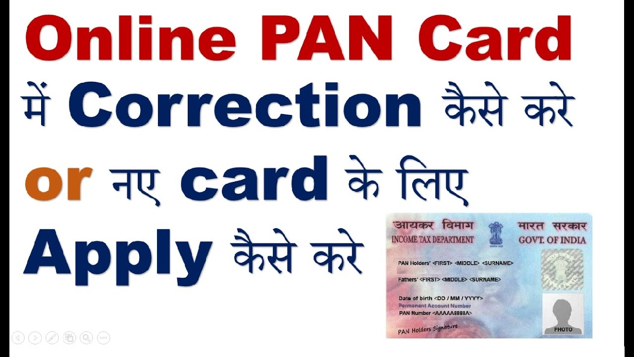 Image result for pan card apply correction