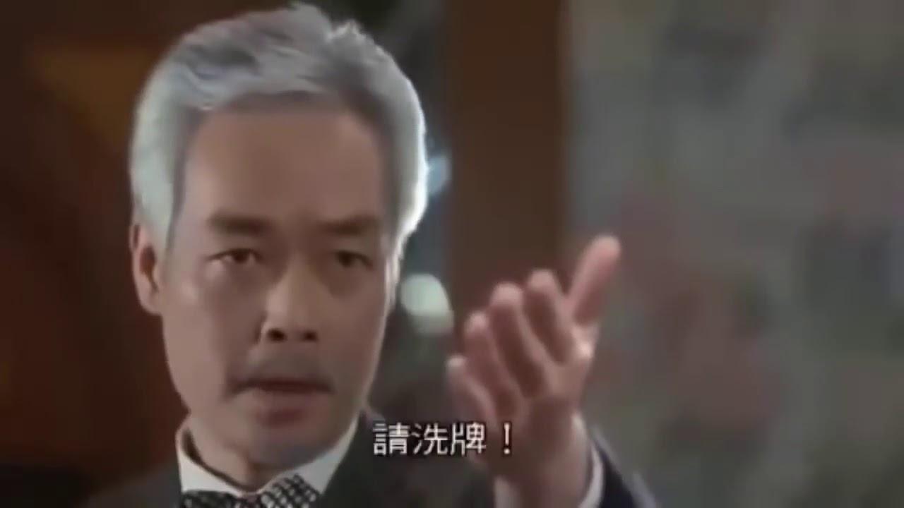 賭俠之人定勝天 中文字幕 - YouTube