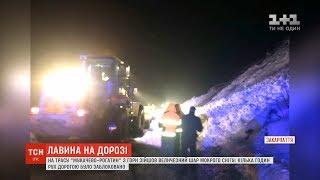 """Сніжна лавина зійшла на трасу """"Мукачево-Рогатин"""" у Закарпатті"""