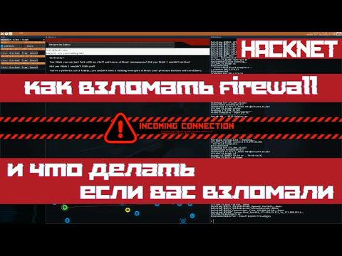 Hacknet - Как взломать FireWall и что делать если вас взломали?