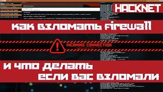 Hacknet - Как взломать FireWall и что делать если вас взломали?(Вступай в мою группу в ВК - http://vk.com/skeetls_official_group Буду благодарен вашим лайкам и подписке на мой канал =) Списо..., 2015-08-17T16:39:21.000Z)