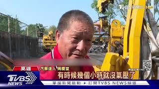 #獨家 工程車滑動 專家:恐真空煞車輔助器失壓|TVBS新聞