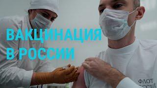 Как будет проходить вакцинация в России   ГЛАВНОЕ   04.12.20 cмотреть видео онлайн бесплатно в высоком качестве - HDVIDEO