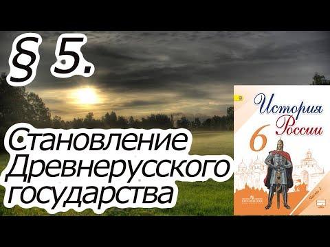История России 6 класс. § 5. Становление Древнерусского государства