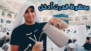 #عمر_يجرب مكة - فطور داخل الكعبة 🕋 A Feast in Makkah