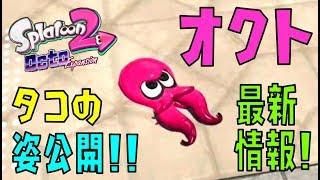 【スプラトゥーン2】オクト最新情報まとめ!ついにタコの映像公開!
