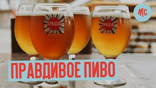Правдивое пиво | Производство пива Правда | Юрий Заставный с Marco Cervetti