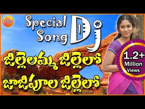 Jilelamma Jillelo Jaji Pula Dj Song | New Private Dj Songs | New Telugu Dj Songs | New Folk Dj Songs