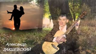Олег УДАЧА И Александр ЗАКШЕВСКИЙ Подруга осень