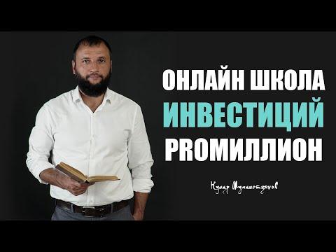 Онлайн школа Кумара Мухаметзянова по инвестициям в акции.