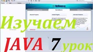 Изучаем JAVA 7 урок программирования