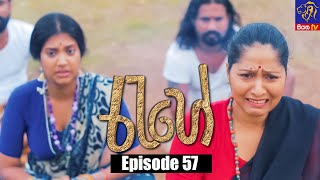 Rahee - රැහේ | Episode 57 | 04 - 08 - 2021 | Siyatha TV Thumbnail