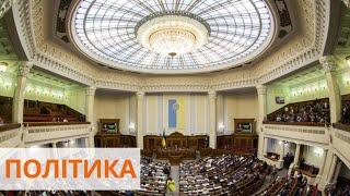 Заседание Верховной Рады — ПРЯМАЯ ТРАНСЛЯЦИЯ!