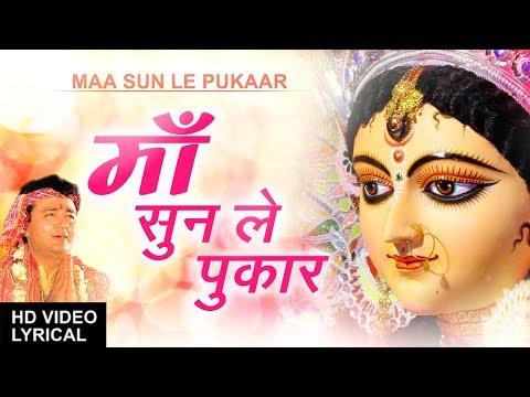 Navratri 2017 Special I Maa Sun Le Pukaar I Gulshan Kumar, Babla Mehta, HD Video, Mamta Ka Mandir