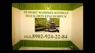 Ремонт ванных комнат под ключ Красноярск www.krasnoyarsk124.ru