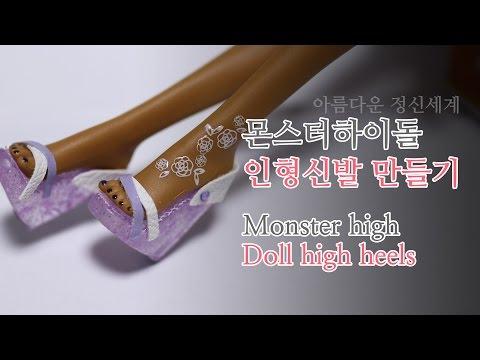 [인형소품] 몬하돌 슈즈, 인형 구두 만들기_Doll high heels