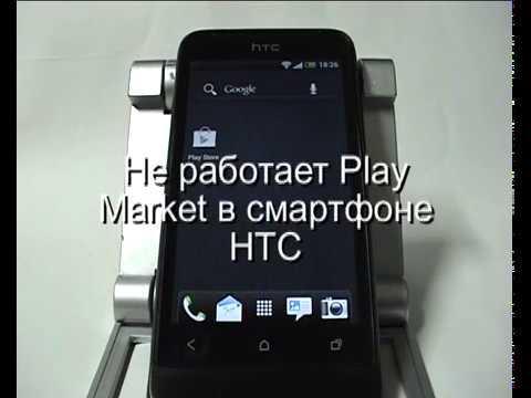 Не работает Play Market в смартфоне HTC