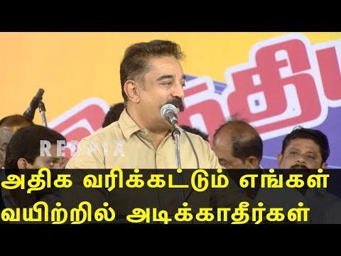 Kamal haasan speech @ Traders conference  tamil news live, tamil live news, tamil news redpix