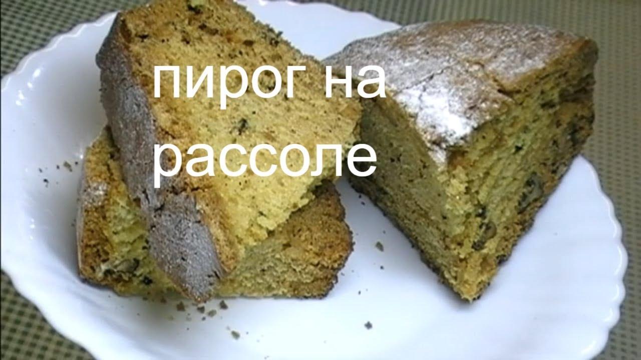 Пирог из рассола рецепт в духовке 1