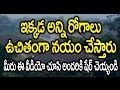 NATURAL FREE CANCER TREATMENT | Sri Narsipura Subbaiah Narayana Murthy | రోగాలు ఉచితంగా నయం చేస్తారు