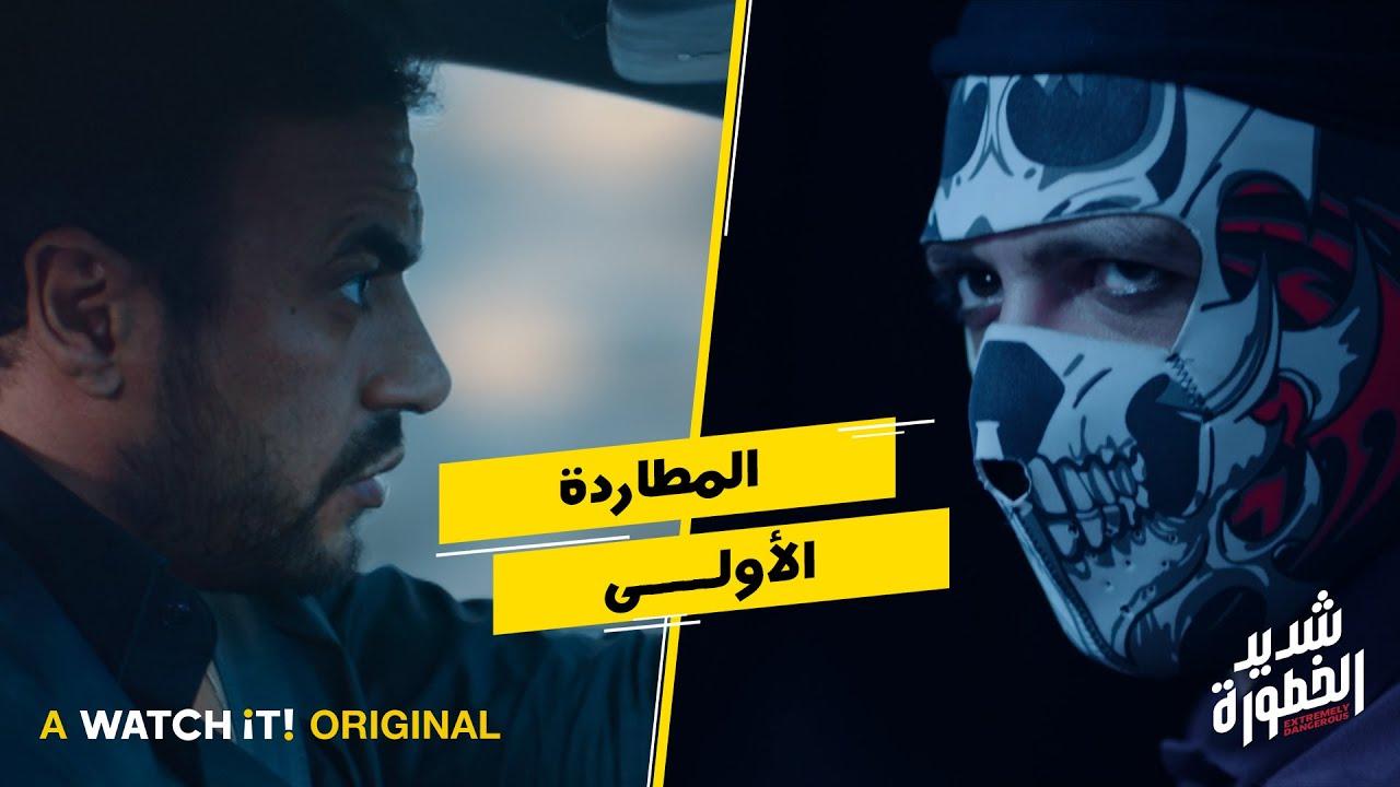 المطاردة ديه كانت الأولى.. ومش هتبقى الأخيرة!👊🔥