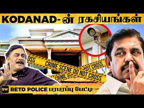 "SUPER SHOCKING :""Poes Garden Underground-ல் பணம் இருந்தது"" - RTD Police Varadharajan | MT"