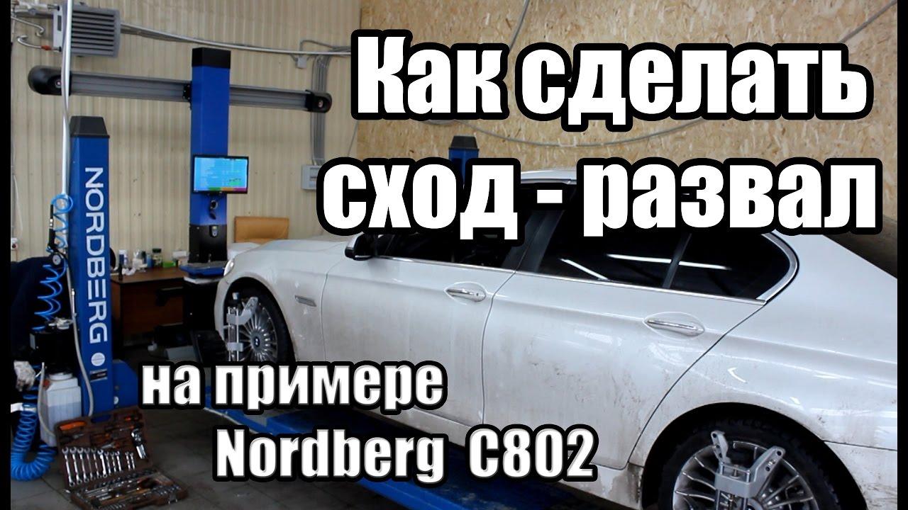 31 авг 2015. Купить с доставкой по россии: +7 (495) 741-70-70 3d cтенд развал схождения a-380   стенд сход-развала для автосервиса. Акции и.