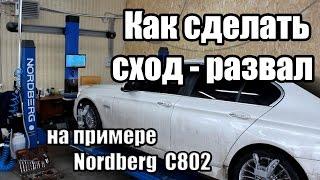 Сход-развал. Nordberg C802. Развал-схождение колес