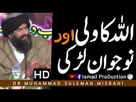 Nojawan Larki Aur ALLAH ka Wali - Heart Touching Bayan By Dr suleman Misbahi