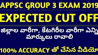 APPSC GROUP 3 2019 PRELIMS exam expected cut off|APPSC GROUP 3 exam expected cut off