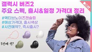 갤럭시버즈2 (갤럭시Z3 플립&폴드 사전예약 사…