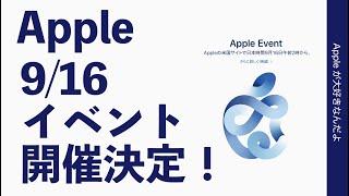 <速報>Appleがイベント開催を公式発表!9/16午前2時に何が出る?イベントの製品予測のまとめ iPhone12?Watch Sries6?iPad Air 4?