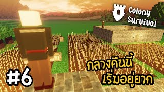 Colony Survival[Thai] หัวหน้าพลธนู PART 6