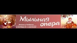 """Обзор интернет-магазинов для мыловаров. """"Мыльная опера"""""""