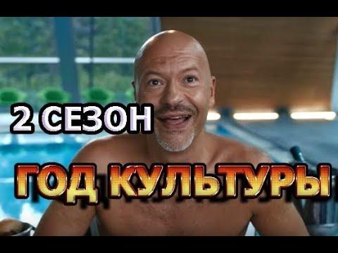 Год культуры 2 сезон Дата Выхода, анонс, премьера, трейлер