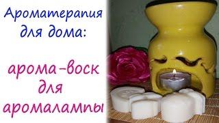 Ароматерапия для дома: арома-воск для аромалампы