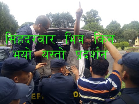 रेडियो नेपालमा तालाबन्दी पछि पत्रकारलाई यसरी गरियो गिरफ्तार । Radio nepal Kathmandu