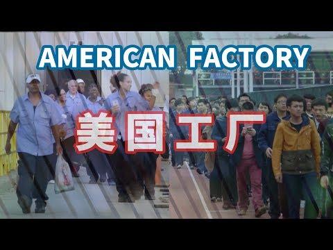 观纪录片《美国工厂》有感:两种资本主义的核心冲突 而谁会被谁所改变?(含剧透)