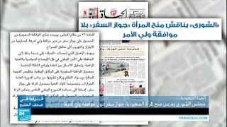 """""""فرانس 24"""": السعودية تدرس منح المرأة جواز سفر دون موافقة ولي أمرها"""